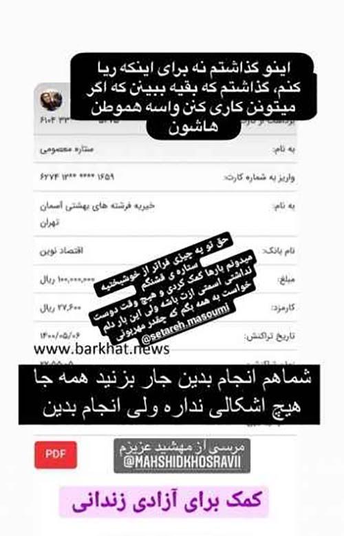 کولاک همسر مهدی قائدی در زندان ! / ستاره معصومی کیست؟! + سند